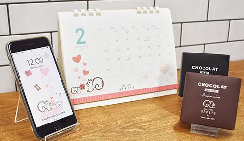 (※2月はバレンタイン仕様の壁紙です)